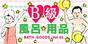 B級バスグッズ Vol.2