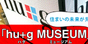 住まいの未来が見えてくる「hu+gMUSEUM」に行ってきた!