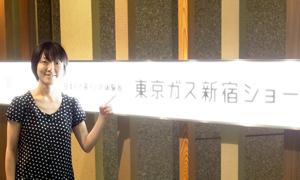 東京ガス新宿ショールームへきました