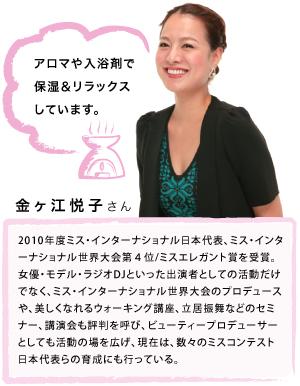 金ヶ江悦子さん