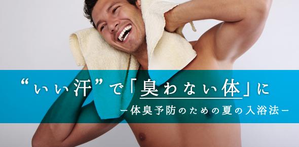 """""""いい汗""""で「臭わない体」に ー体臭予防のための夏の入浴法ー"""